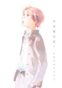 中学聖日記(1)-電子書籍