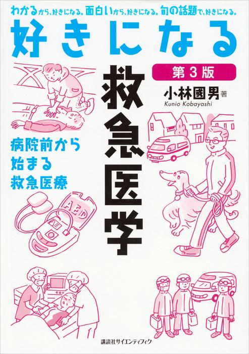 好きになる救急医学 第3版-電子書籍-拡大画像