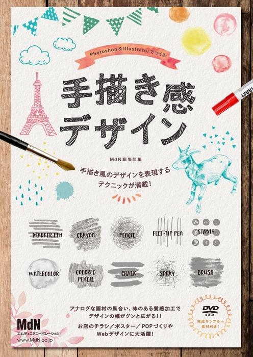 Photoshop & Illustratorでつくる手描き感デザイン拡大写真