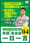 [音声DL付] 英語・英会話一日一言 (4)-電子書籍