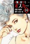実験人形ダミー・オスカー 16-電子書籍