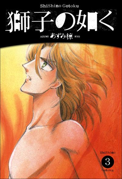 獅子の如く 3巻-電子書籍