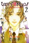 ひとりで生きるモン!(2)-電子書籍