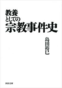 教養としての宗教事件史-電子書籍