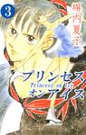 プリンセス オン アイス 3巻-電子書籍