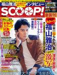 週刊SCOOP!2016年10月30日号 (SPA!(スパ)臨時増刊)-電子書籍