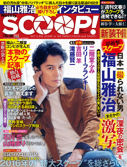 週刊SCOOP!2016年10月30日号 (SPA!(スパ)臨時増刊)拡大写真