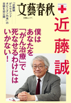 文春クリニック 近藤誠 僕はあなたを「がん治療」で死なせるわけにはいかない!-電子書籍