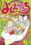 よしえサンち(3)-電子書籍