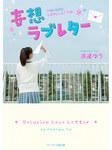 妄想ラブレター-電子書籍
