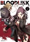 BLOODLINK2 赤い誓約-電子書籍