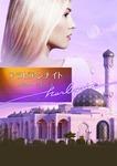 アラビアンナイト-電子書籍