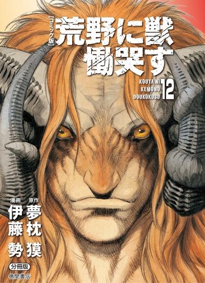 【コミック版】荒野に獣 慟哭す 分冊版12-電子書籍