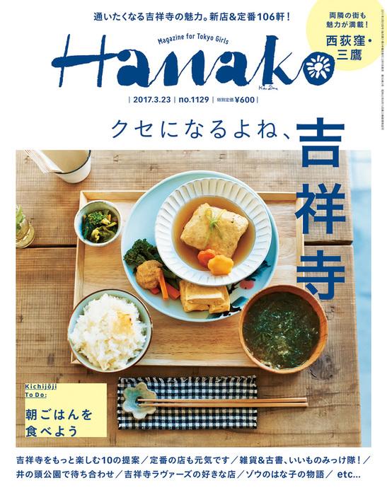 Hanako (ハナコ) 2017年 3月23日号 No.1129 [クセになるよね、吉祥寺]拡大写真