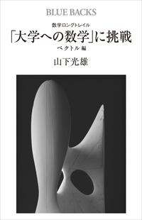 数学ロングトレイル 「大学への数学」に挑戦 ベクトル編-電子書籍