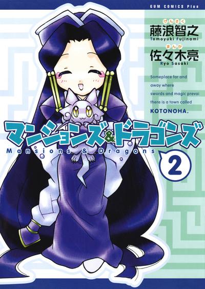 マンションズ&ドラゴンズ 【新装版】 2巻-電子書籍