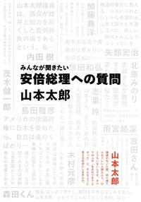みんなが聞きたい 安倍総理への質問(集英社インターナショナル)-電子書籍