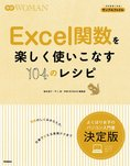 Excel関数を楽しく使いこなす104のレシピ-電子書籍