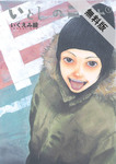 いとしのニーナ (1) 【期間限定 無料お試し版】-電子書籍