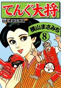 横山まさみち傑作集 てんぐ大将(8)