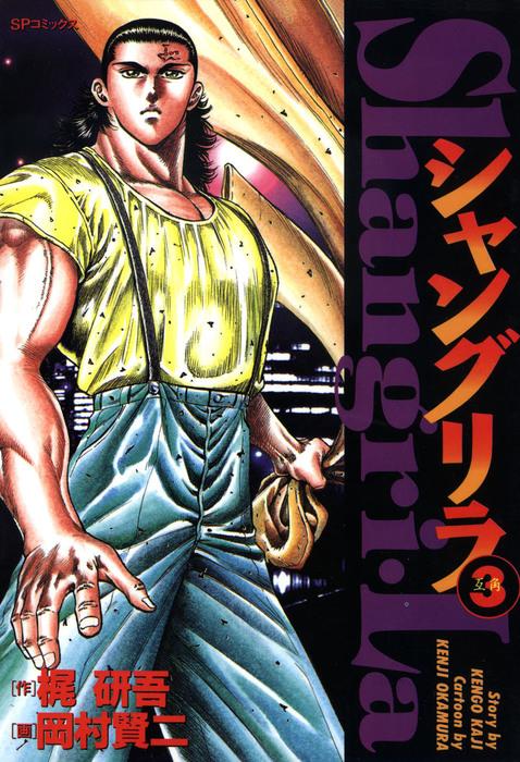 シャングリラ (3) 互角-電子書籍-拡大画像