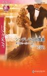 シンデレラの円舞曲(円舞曲:ワルツ)-電子書籍