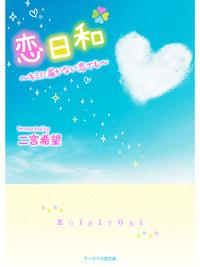 恋日和~キミに届かない恋でも~-電子書籍