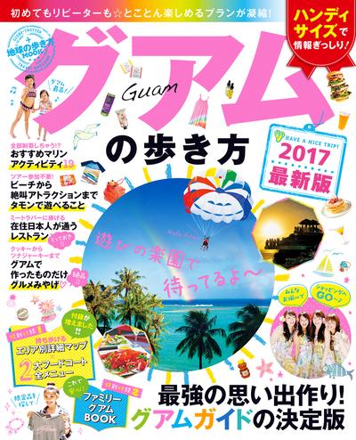 地球の歩き方MOOK グアムの歩き方 2017-電子書籍