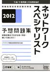 2012 ネットワークスペシャリスト予想問題集-電子書籍