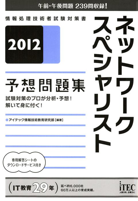 2012 ネットワークスペシャリスト予想問題集拡大写真