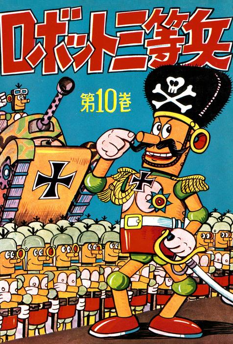 ロボット三等兵 (10)拡大写真