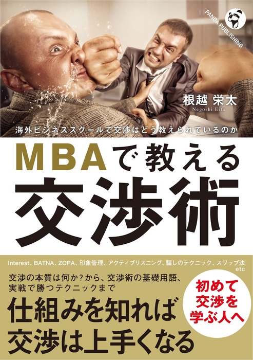 MBAで教える交渉術-電子書籍-拡大画像