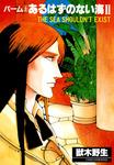 パーム (3) あるはずのない海 II-電子書籍