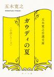 五木寛之自選文庫〈小説シリーズ〉 ガウディの夏 THE SUMMER FOR GAUDI-電子書籍