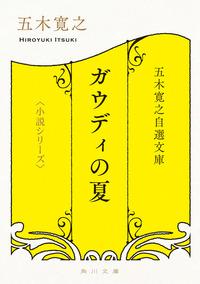 五木寛之自選文庫〈小説シリーズ〉 ガウディの夏 THE SUMMER FOR GAUDI