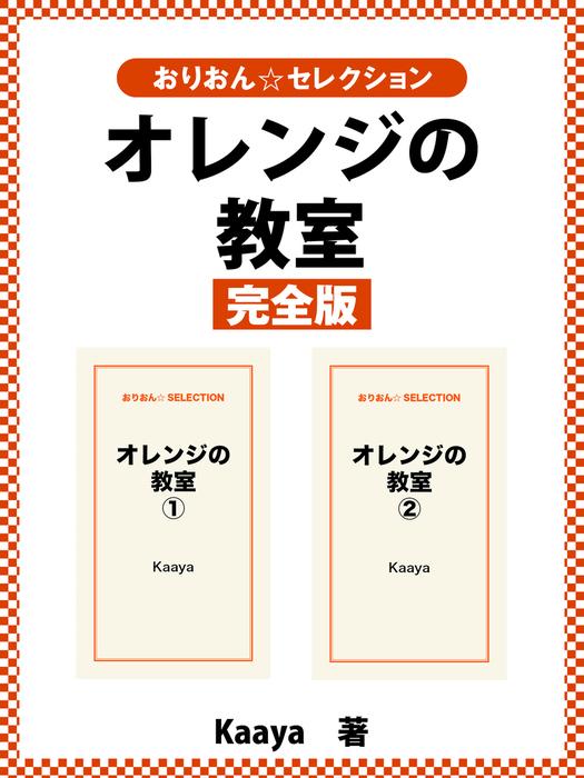 オレンジの教室 完全版-電子書籍-拡大画像