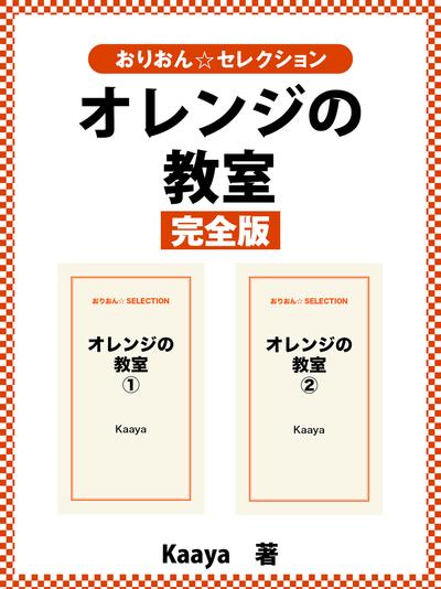 オレンジの教室 完全版-電子書籍