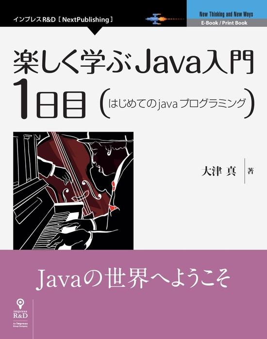 楽しく学ぶJava入門[1日目]はじめてのJavaプログラミング拡大写真