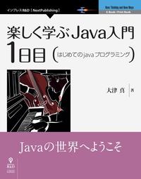 楽しく学ぶJava入門[1日目]はじめてのJavaプログラミング-電子書籍