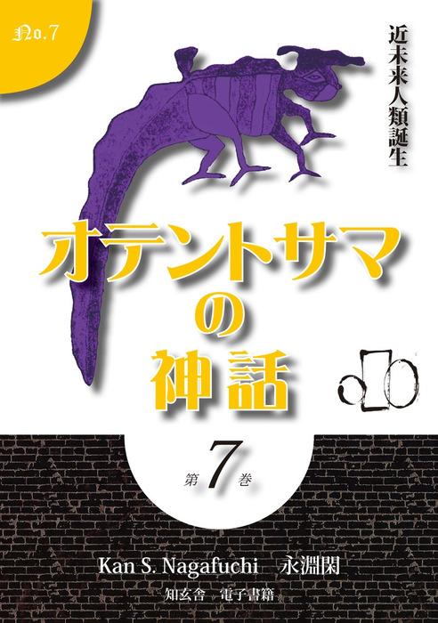 オテントサマの神話 第7巻「近未来人類誕生」拡大写真