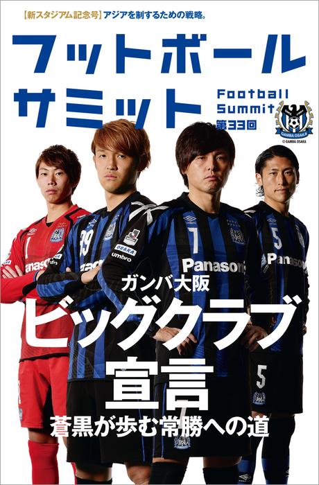 フットボールサミット第33回 ガンバ大阪 ビッグクラブ宣言拡大写真