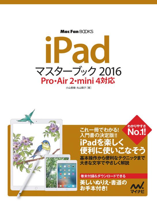 iPad マスターブック 2016 Pro・Air 2・mini 4対応拡大写真