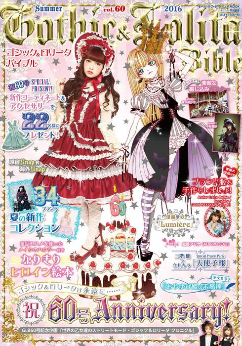 Gothic&Lolita Bible  vol.60拡大写真