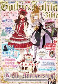 Gothic&Lolita Bible  vol.60-電子書籍