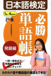 日本語検定 必勝単語帳 発展編-電子書籍