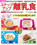 最新版 ステップアップ離乳食-電子書籍