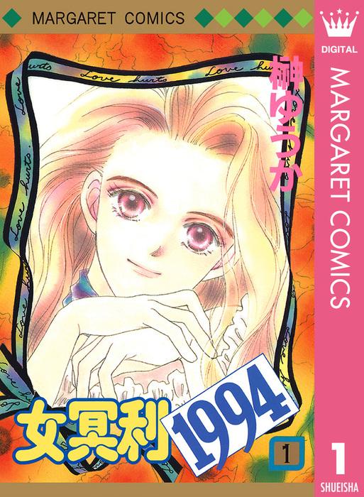女冥利1994 1拡大写真
