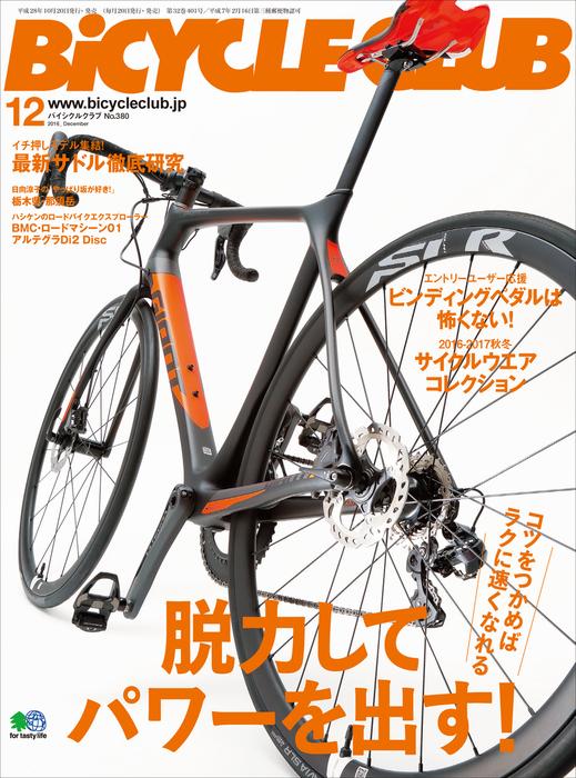 BiCYCLE CLUB 2016年12月号 No.380拡大写真