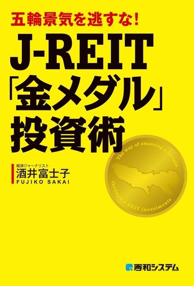 五輪景気を逃すな! J-REIT「金メダル」投資術-電子書籍