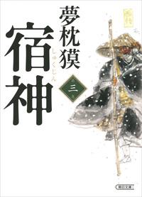 宿神(3)-電子書籍